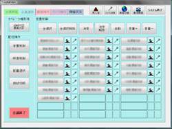 TV会議端末管理ソフト